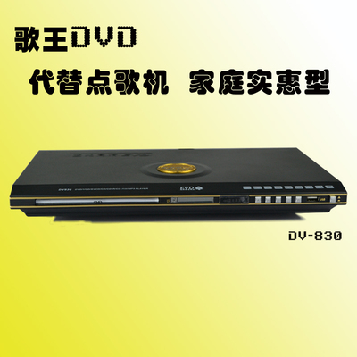 Yuan Fuxiang DVD player DVD player HD player Kara OK VCD machine Singer song