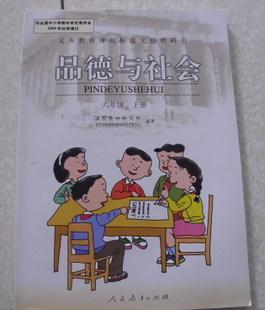 小学六年级思品课本_