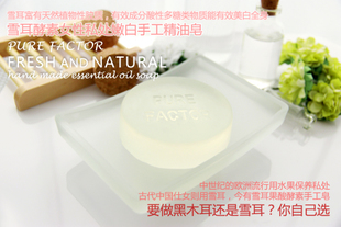 Pure snow fungus enzyme Factor Puer factor female private parts white handmade essential oil SOAP 100g