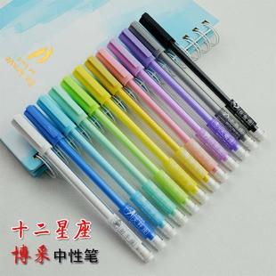 包邮博采28503优品中性笔0.5mm全针管十二星座碳素水笔彩色笔杆