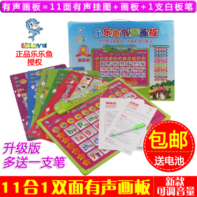 Lele fish sound wall charts Sketchpad full range of sound early childhood cognitive flipchart upgraded version voice flipchart card