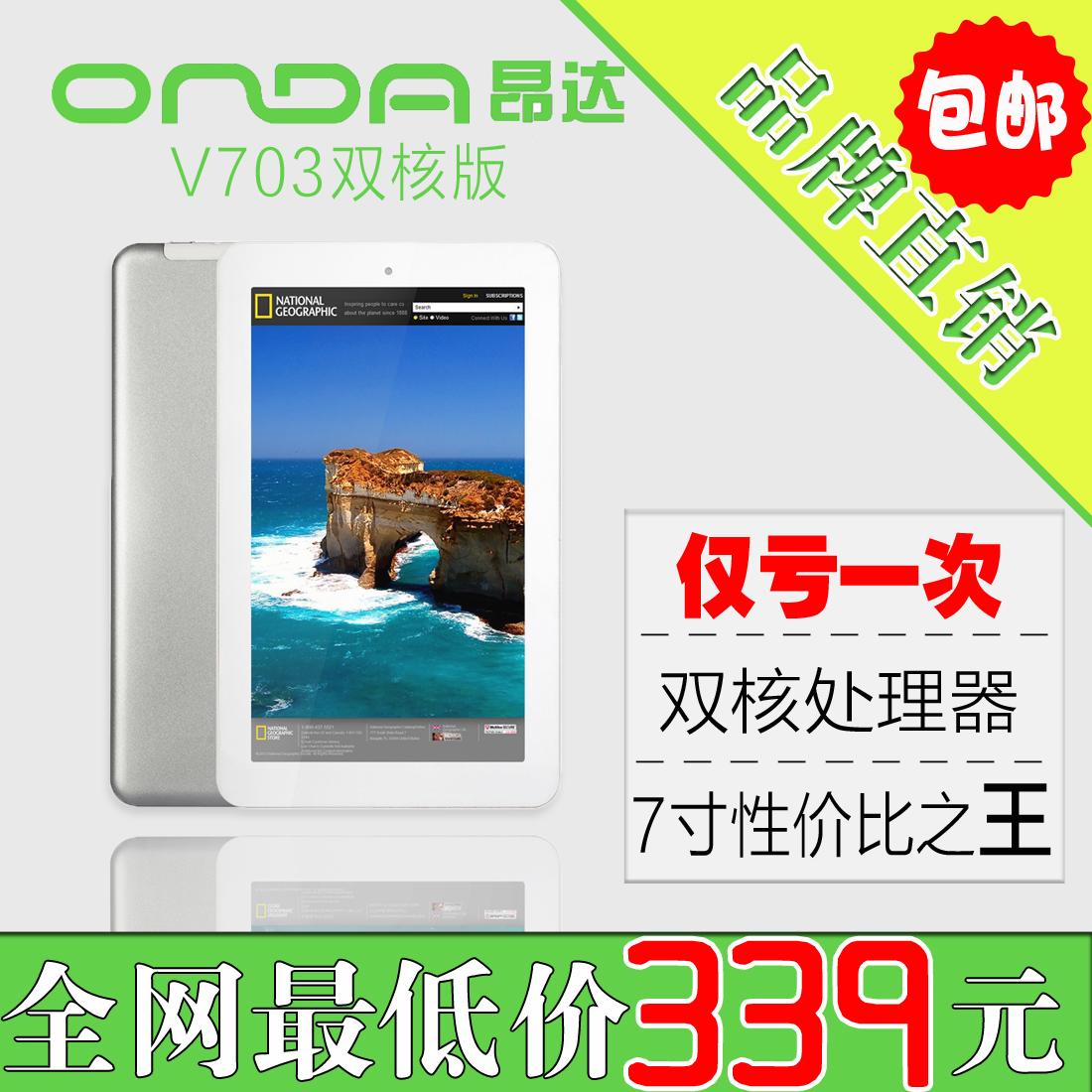 Планшет Onda  V703 8GB WIFI 1024*600