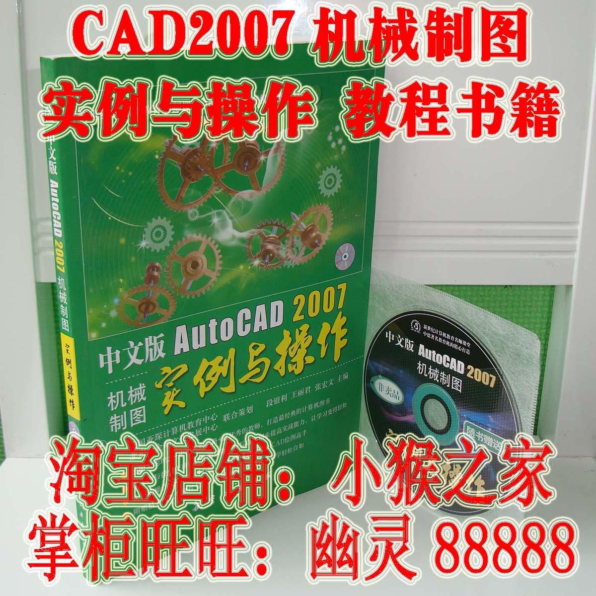 Печатная продукция Китайская версия AutoCAD 2007 о CAD чертеж прекрасный учебник материал PC/computer