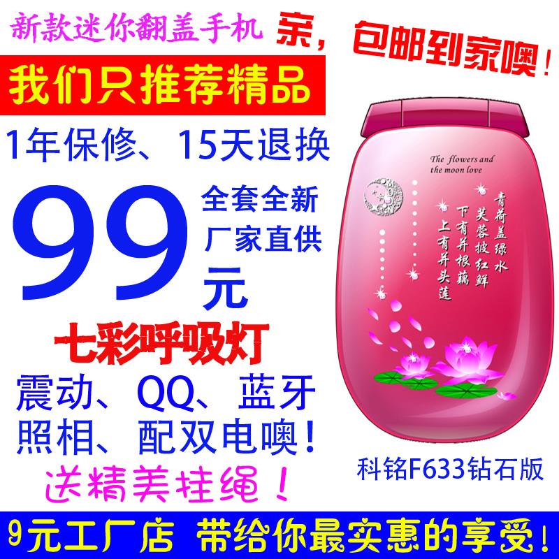 Мобильный телефон Simdo  F633