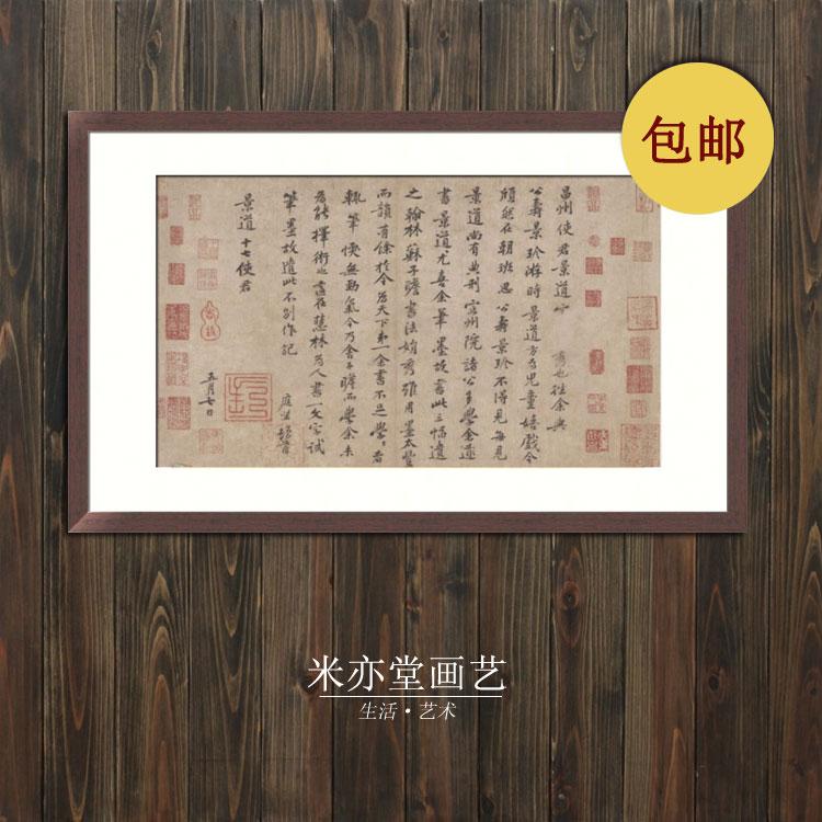 Картина Песня четыре Хуан Тинцзянь каллиграфии и живописи Античная картина спальня столовой ден гостиная украшения живописи рамка рисунка