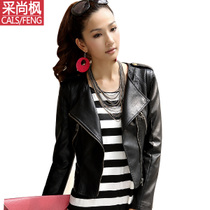 2013 new Autumn maple mining still pu leather women short paragraph Slim machine wagon jacket lady small leather jacket