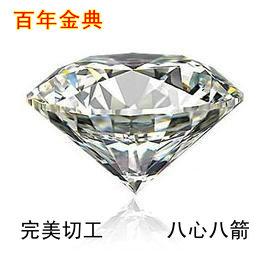 百年金典 南非钻石 GIA裸钻20-1克拉钻石 可定制钻戒