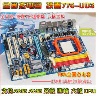 All solid state motherboard gigabyte 770 MA770-UD3 940 Quad-core six-core motherboard AM2 AM3 motherboard