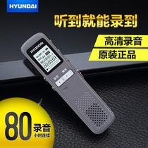 韩国现代2058微型迷你专业录音笔 高清超长远距 降噪MP3正品