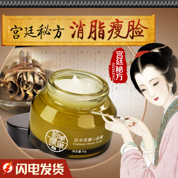 Buy 2 get 1 free AMK ladies in the Palace or of a rich family bathing beauty, the small 50g refreshing hydrating and firming face cream v fiber capacity, thin face face