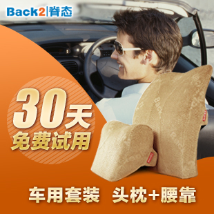 подголовник для авто Back2
