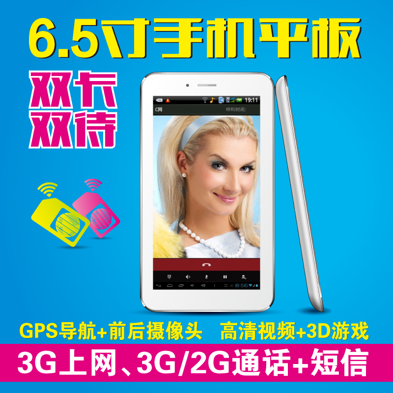Планшет Other brands  6.5 3G GPS AMPE A65 3G
