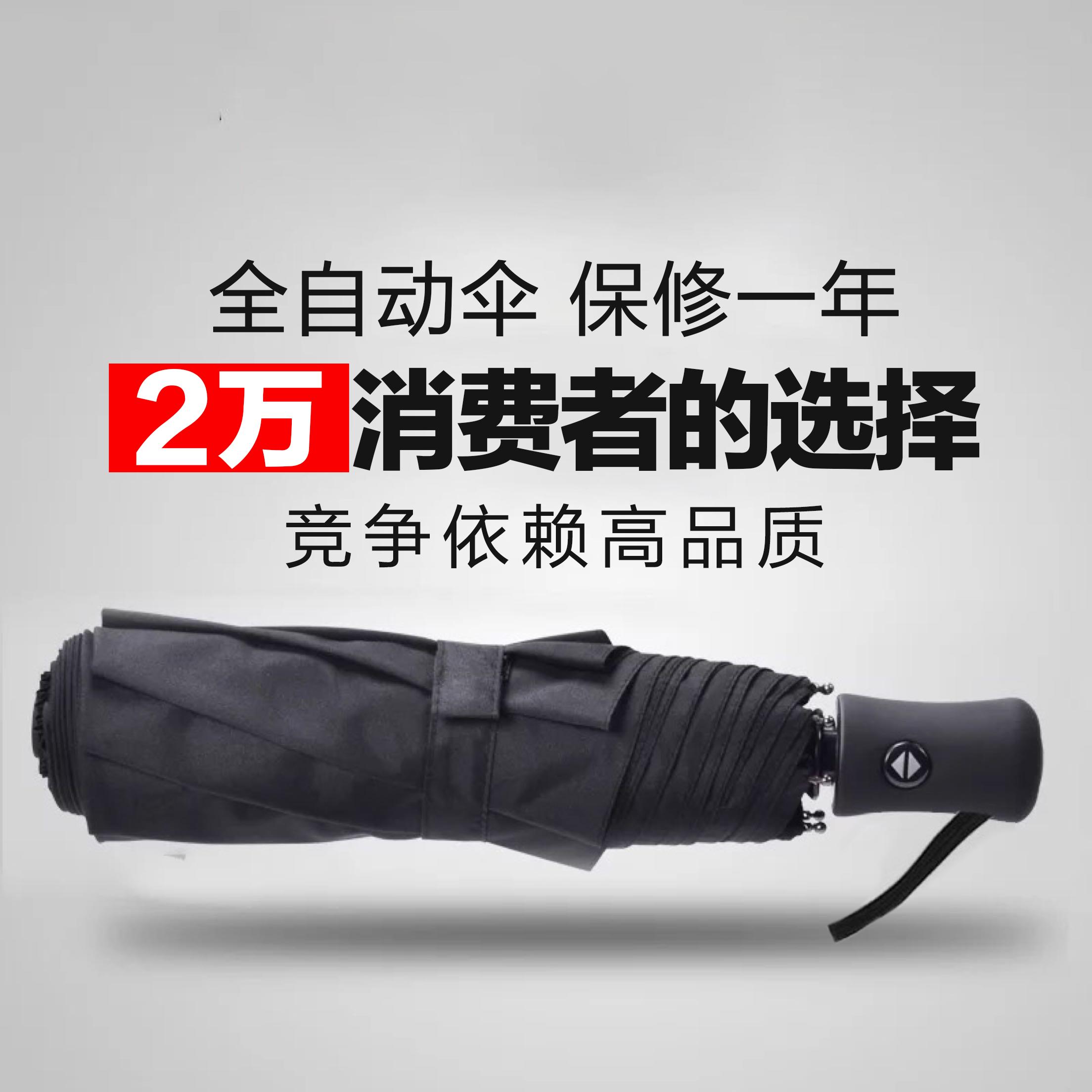全自动雨伞折叠韩国晴雨伞创意双人两用防风伞男士超大加固三折伞