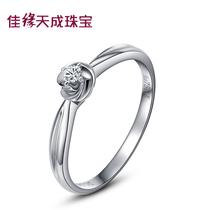 佳缘珠宝 18K白金钻戒 钻石女戒 求婚 订婚 生日礼物 情人节