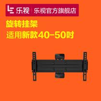 乐视旋转壁挂支架40吋-50寸电视机挂架 乐视TV LS050NN2P