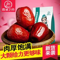 【西域之尚 和田大枣500g*2】新疆特产红枣 二等大枣子新货 干果