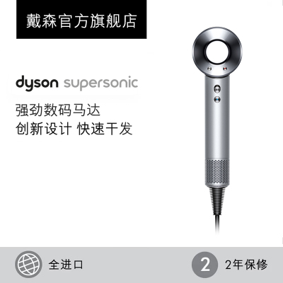 上海戴森吹风机专卖店
