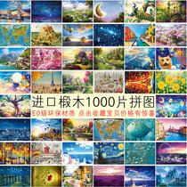 拼图1000片成人木质E0级椴木头风景动漫儿童益智玩具趣味龙猫星空