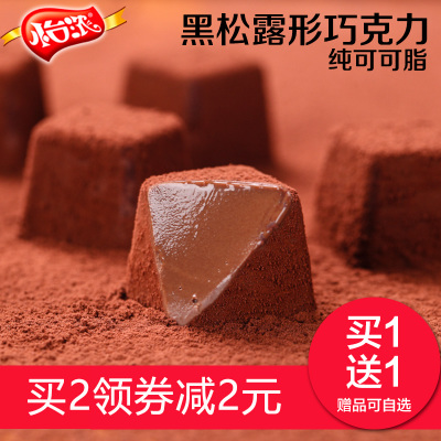 买1送1怡浓纯可可脂黑松露形生巧克力礼盒装零食送女友情人节礼物