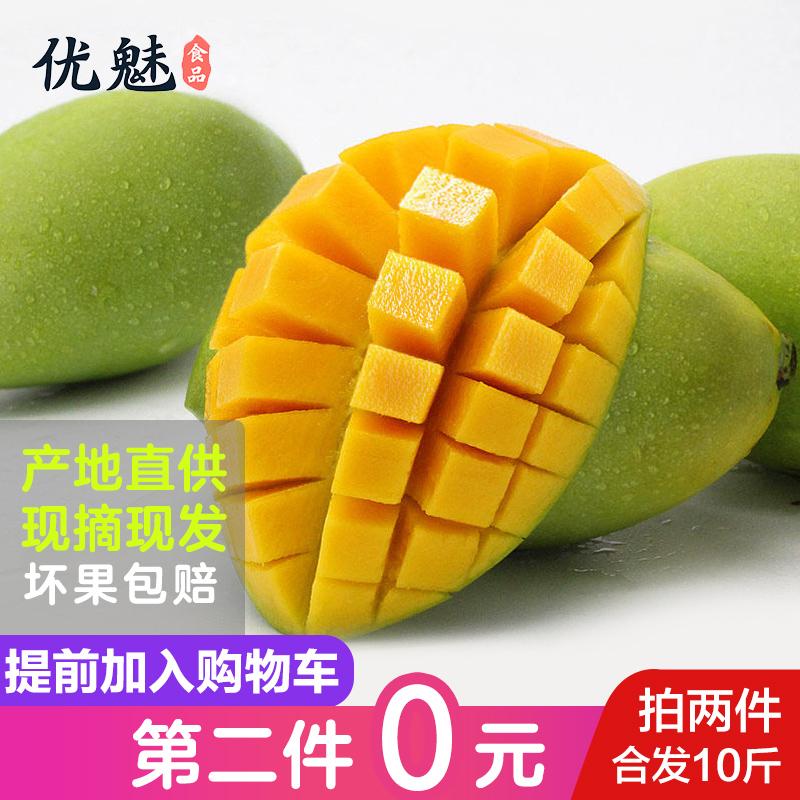 优魅越南芒果新鲜带箱5斤当季青芒新鲜水果玉芒批发甜心芒