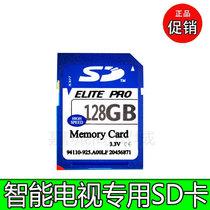 智能电视SD卡内存卡128G创维康佳海信TCL长虹32G64G8G游戏16G卡