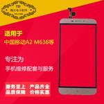 中国移动A2触摸屏 M636触屏 N2手写屏 显示屏 M836外屏 m811总成