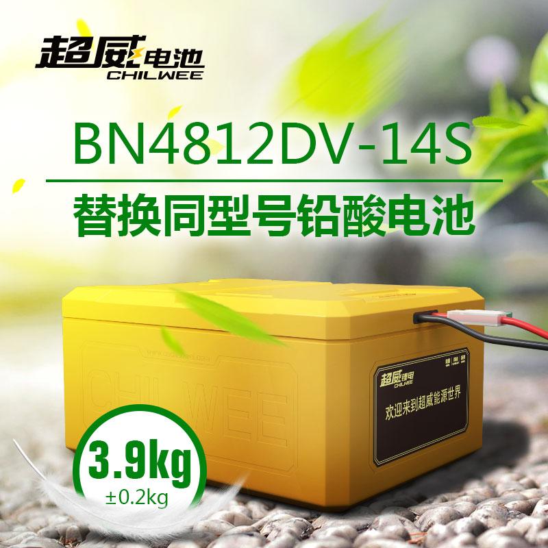 超威锂电池电动车动力电池48V12Ah(DV款)可替换铅酸电动车电池