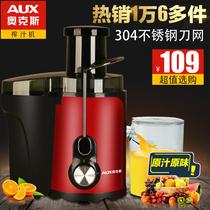 AUX/奥克斯 AUX-508电动榨汁机多功能迷你炸果汁机全自动家用