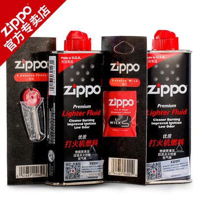 正品zippo打火机油正版美国原装配用配件油火石棉芯芝宝煤油套装