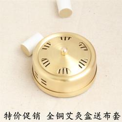 包邮加厚纯铜艾灸盒随身灸温灸器艾条盒艾灸器具无烟妇科艾灸仪
