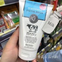 泰国正品BeautyBuffet Q10牛奶洗面奶女 美白补水滋润 深层洁面乳