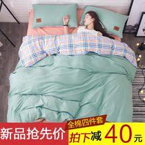 纯色全棉四件套纯棉男士简约纯棉床单床笠被套1.5/1.8m床上用品