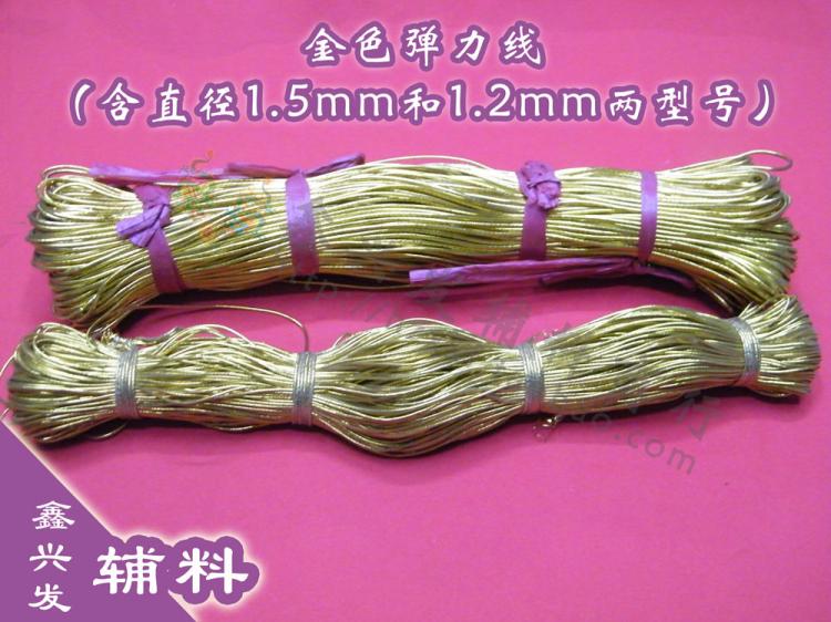 Эластичная тесьма Xin XING  1.5mm 1.2mm