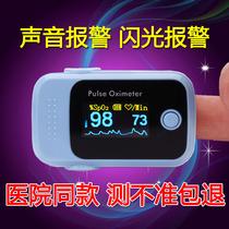中科优瑞血氧仪指夹式脉氧脉搏测量心率监测监护仪血氧饱和度检测
