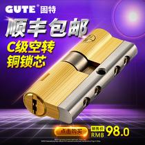 固特锁芯C级空转超B级纯铜防盗门锁芯防盗防撬防打防锡纸