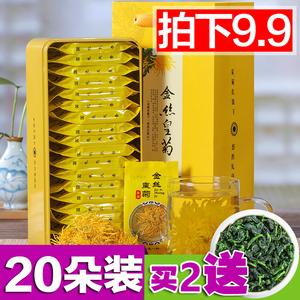 金丝皇菊大菊花茶一朵一杯黄菊胎菊贡菊婺源大的茶叶20朵装