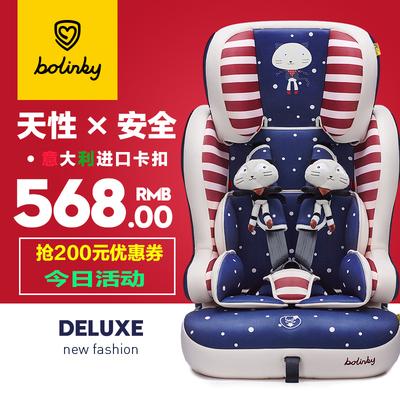 bolinky旗舰店,bolinky儿童安全座椅怎么样