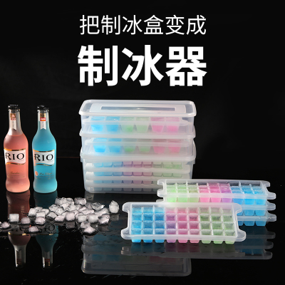创意家用夏季制冰格保鲜盒带盖制冰模具棒冰盒冰箱冻大冰块小冰块