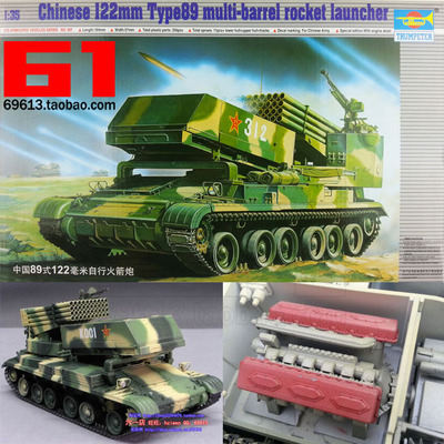 Free shipping / trumpeter assembled model structure