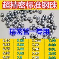 精密钢珠8mm包邮标准6mm钢球/ 7.98/7.99/7.938/8.01/8.02mmg10级