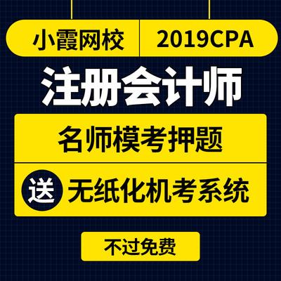 2019年注册会计师CPA网课考试系统小霞注会题库视频课件软件
