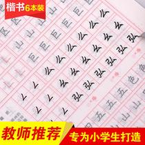 中学生小学生字帖楷书钢笔练字帖正楷速成字贴描红临摹本6本装
