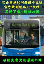 巴士模拟16中文版PC模拟经营游戏最新升级挡一键安装送修改器