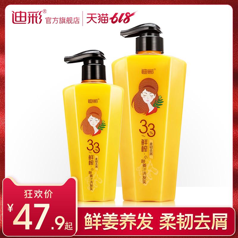 迪彩小种姜洗发水无硅油洗头发女生姜汁控油去屑止痒洗头膏洗发露
