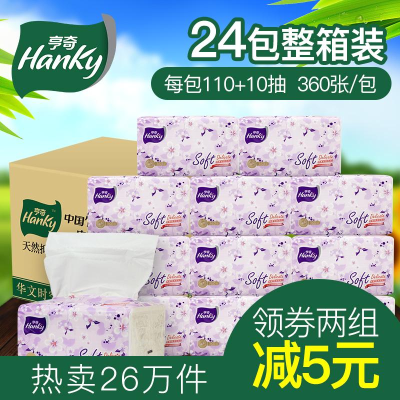 亨奇抽纸 120抽24包整箱家庭装3层抽取式面巾纸卫生纸餐巾纸