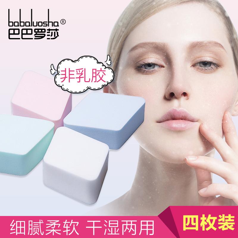 【买2送1】非乳胶化妆粉扑干湿两用BB霜海绵粉饼上卸妆气垫加厚
