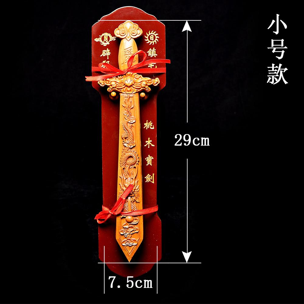 Цвет: Маленький один ft персик деревянные мечи