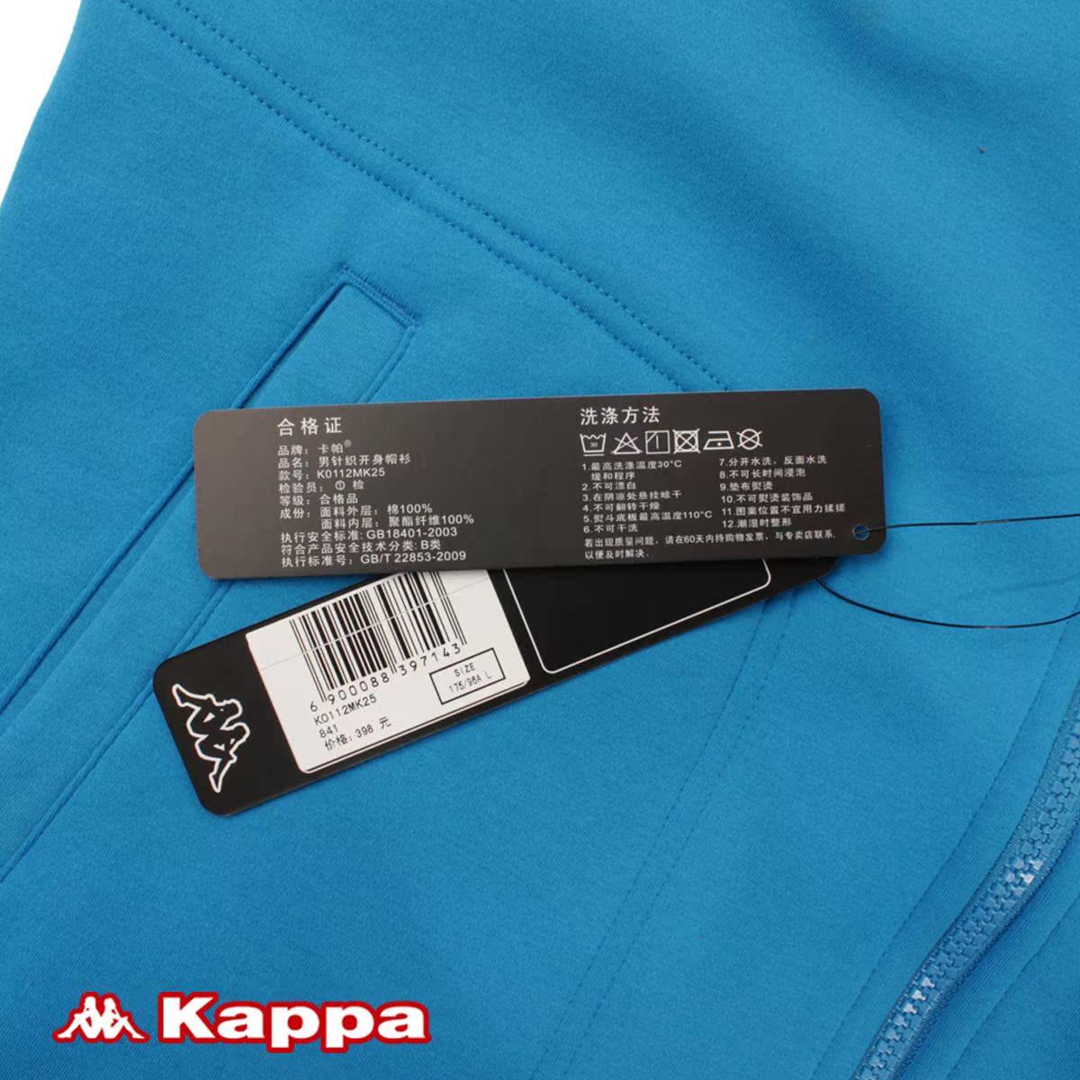 Спортивная толстовка Kappa k0112mk25/841 K0112MK25-841 Мужская Кардиган CVC Спорт и отдых Воздухопроницаемые Зима 2011