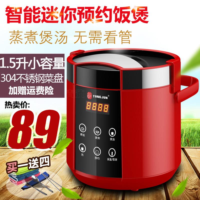 统骏 迷你电饭煲小型预约1.5L小煲汤粥 1-2人学生电饭锅特价包邮