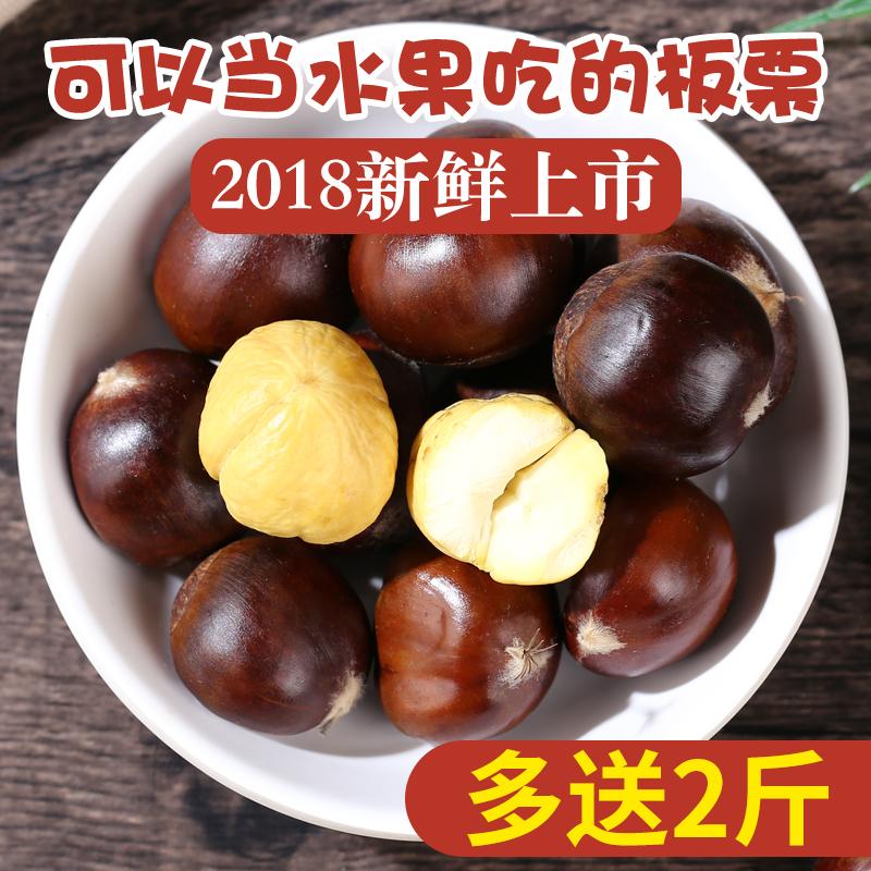 2018神农架新鲜板栗 生栗子农家现摘毛栗子油栗生板栗实发5斤